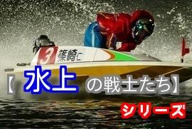 【水上の戦士たち】シリーズ
